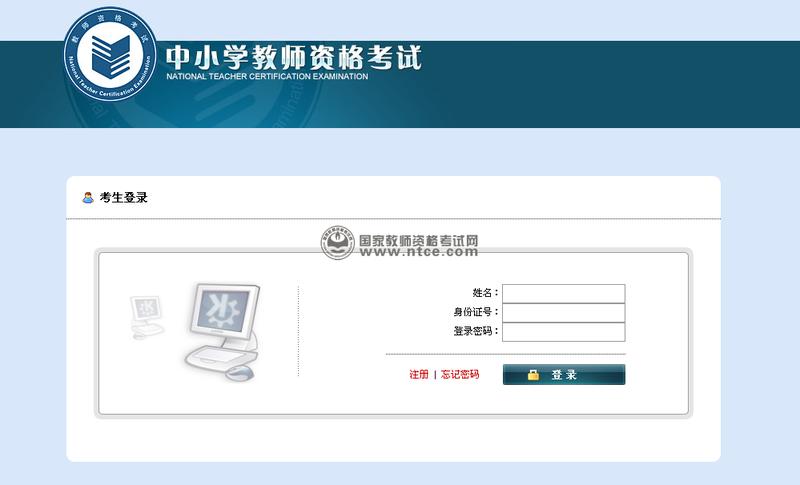中小学教师资格考试面试 本月16日~19日网上报名