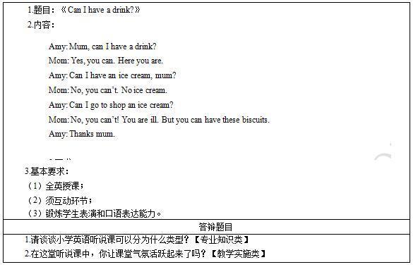 教师资格�y.i��i��a�i*�.$_16下教师资格证英语面试真题《can i have a drink?》