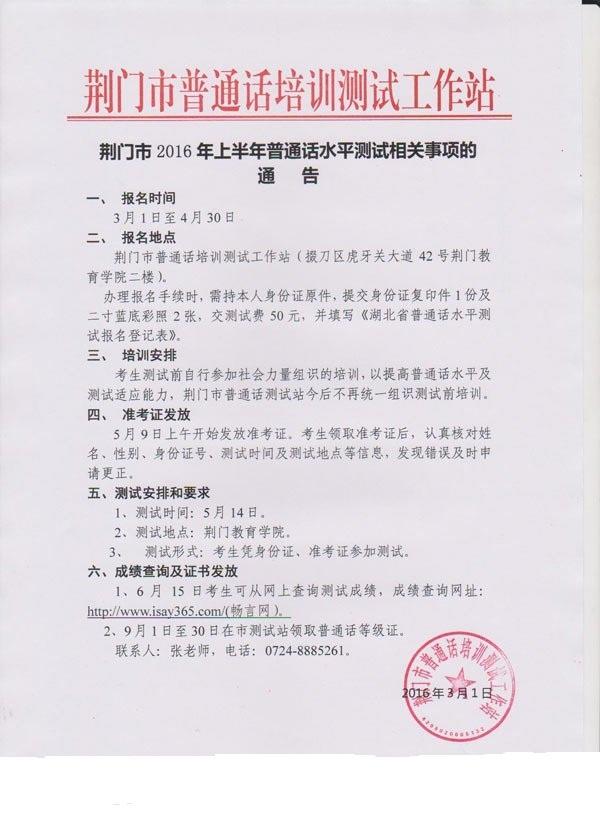 湖北省荆门市2016年上半年普通话水平测试通告