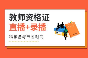 中小学和幼儿园教师资格证课程