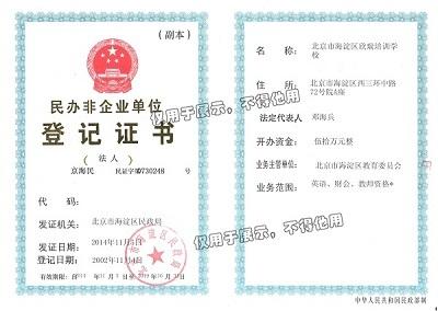 欣瑞教育登记证书