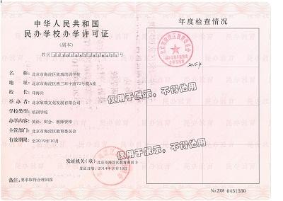欣瑞教育办学许可证
